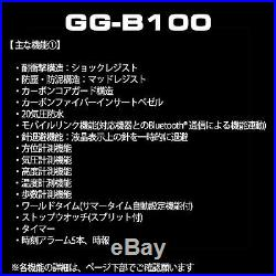 Casio G-Shock GG-B100-1AJF Mudmaster Carbon Core Bluetooth Men Watch GG-B100-1A